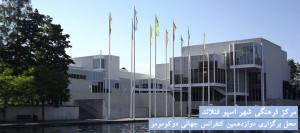 دوازدهمین کنفرانس جهانی دوکومومو، اسپو، فنلاند