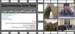 نخستین تور معماری معاصر دوکومومو ایران برگزار شد