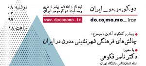 """وبینار و گفتگوی آنلاین """"چالشهای فرهنگی شهرنشینی مدرن در ایران"""""""