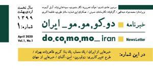 انتشار خبرنامه دوکومومو ایران