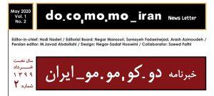 دومین شماره خبرنامه دوکومومو ایران؛ خرداد 1399