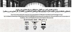 کمپ بین المللی مستندنگاری میراث معماری مدرن در ایران
